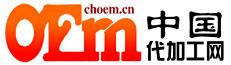 中国OEM代加工网