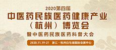 2020第四届中医药民族医药健康产业博览会