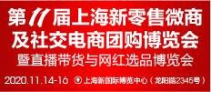 2020第十一届上海新零售微商及社交电商团购博览会