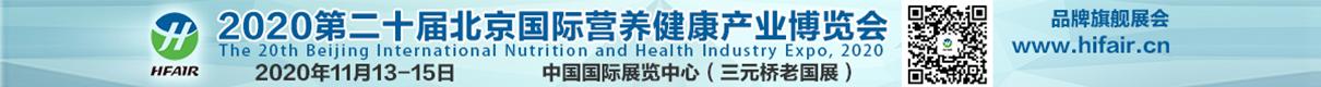 2020第二十届北京国际营养健康产业博览会