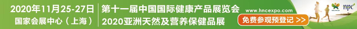 第十一届中国国际健康产品博览会  2020亚洲天然及营养保健品展