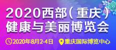 2020西部(重庆)健康与美丽博览会