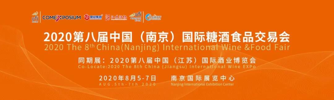 第八届中国(南京国际糖酒食品交易会)
