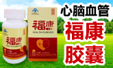 临沂福圣天然保健品有限公司