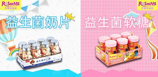 广东罗赛纳食品有限公司