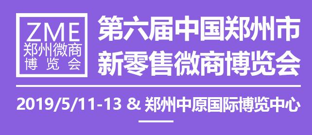 第六届中国郑州市新零售微商博览会