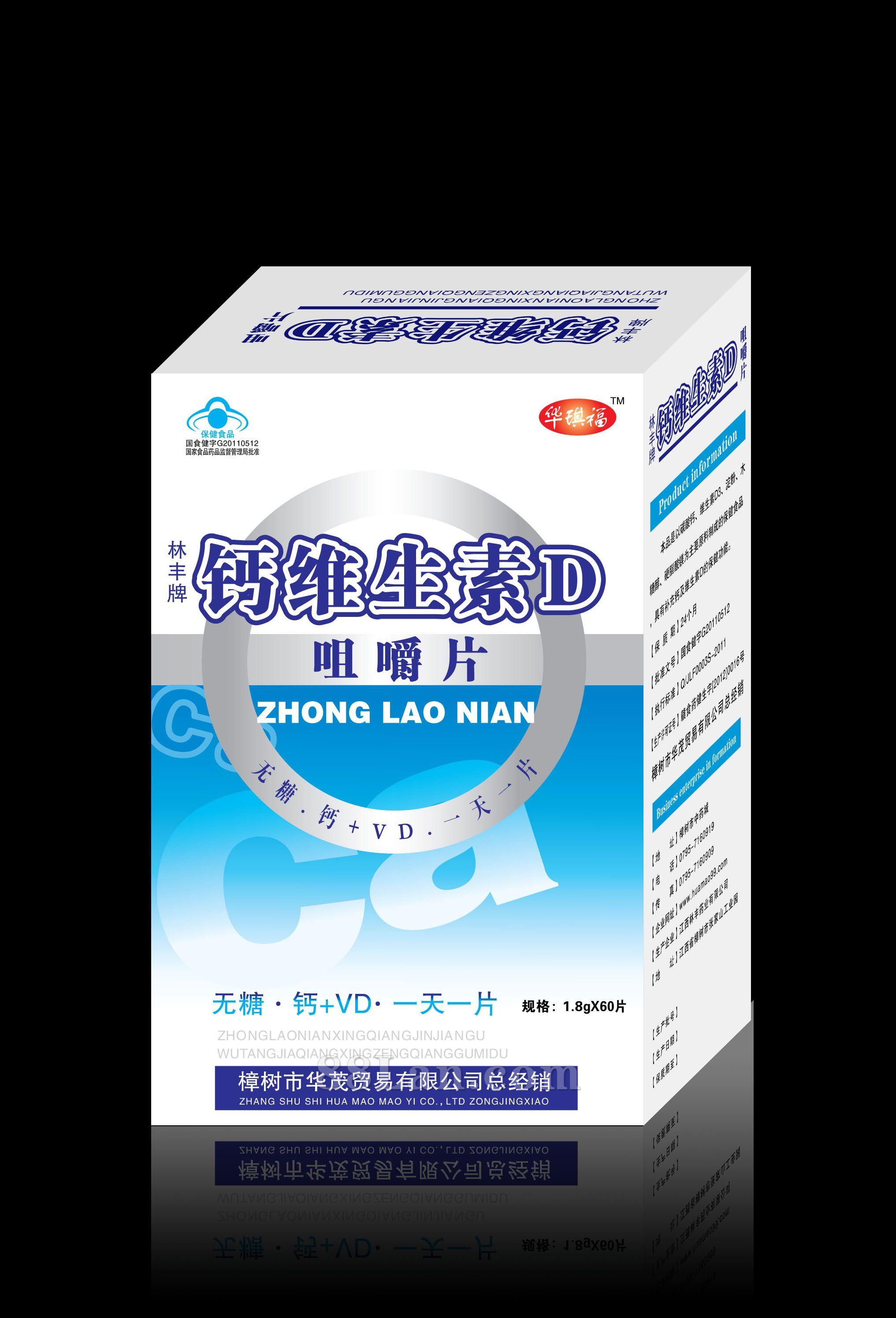 钙维生素D咀嚼片—钙片系列
