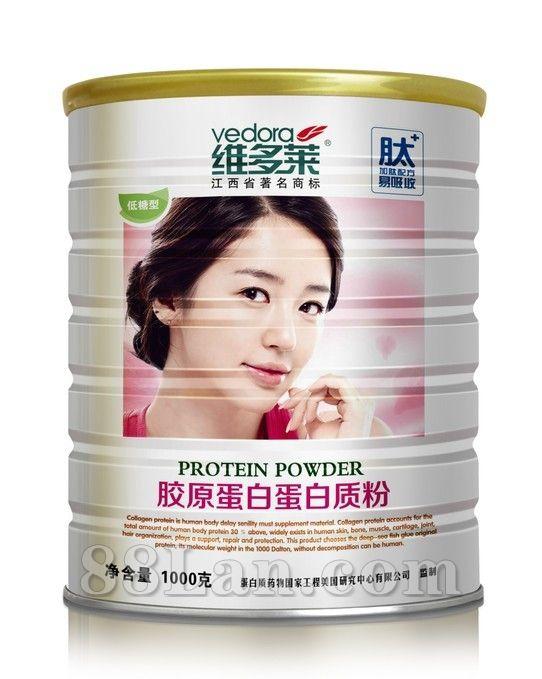 维多莱牌胶原蛋白质粉