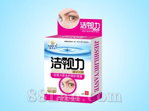 好视力草本护眼护理液――护眼液系列
