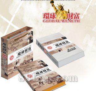 58国环球财富珍钞典藏
