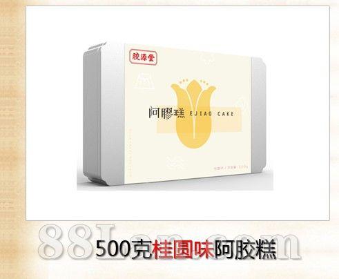 500g桂圆味阿胶糕--阿胶糕招商