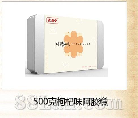 500g枸杞味阿胶糕--阿胶糕招商