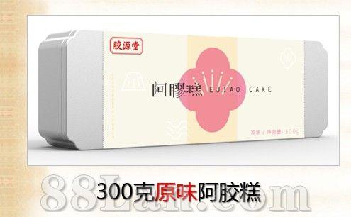 300g原味阿胶糕--阿胶糕招商