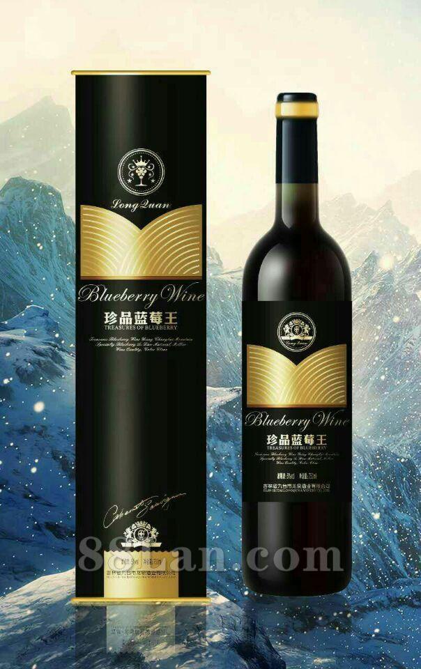 精品礼盒装-珍品蓝莓王酒-保健酒
