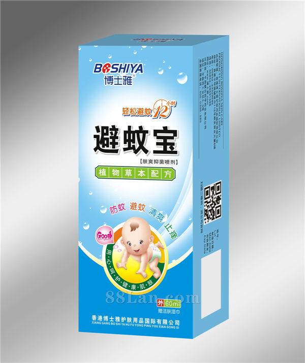 避蚊宝喷剂-儿童健康产品系列