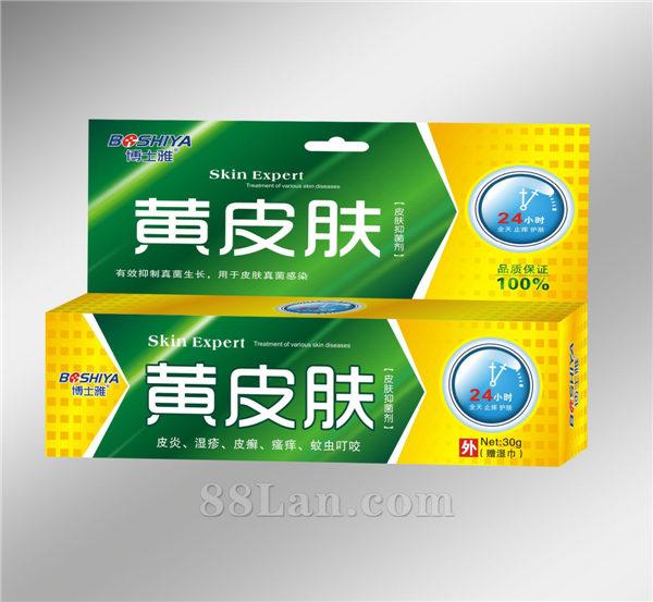黄皮肤-皮肤抑菌剂