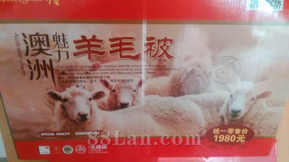 羊毛被--会销礼品