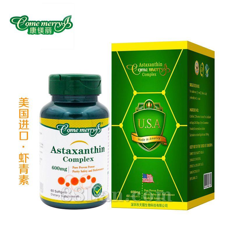 12mg虾青素(雨生红球藻)复合软胶囊
