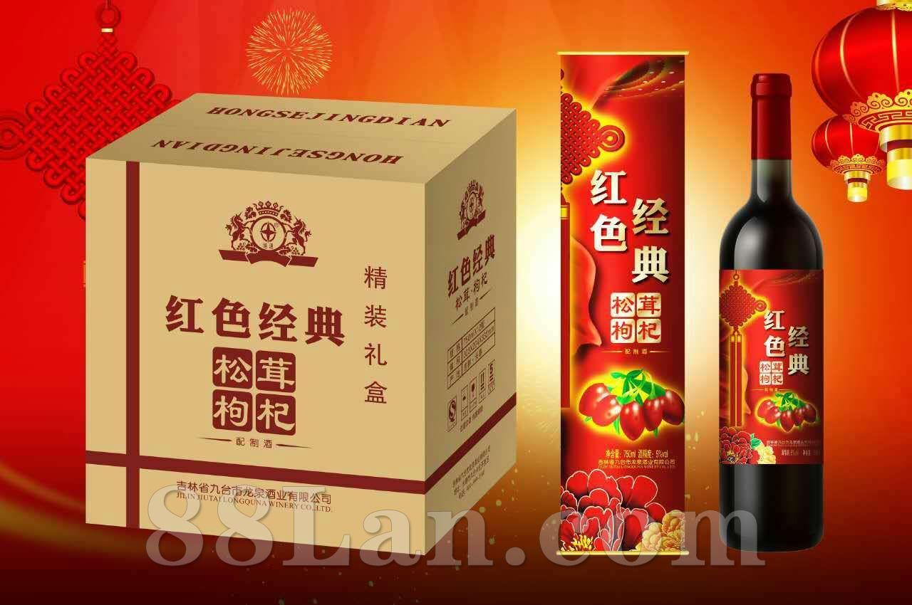 红色经典-松茸枸杞酒-保健酒