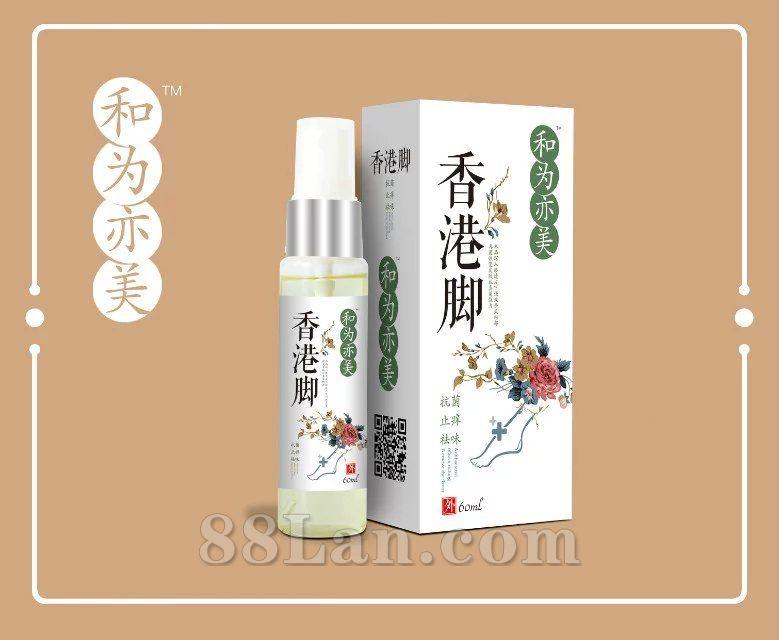 香港脚抑菌喷剂―和为亦美