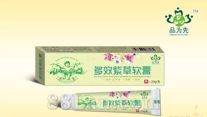 多效紫草软膏—油剂系列