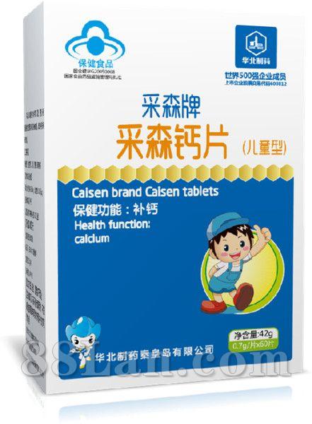 采森钙片(儿童型)--补钙补锌系列,保健单品类
