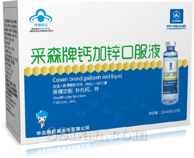 钙加锌口服液--补钙补锌系列,保健单品类