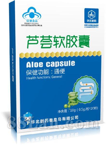 芦荟软胶囊-小--蓝帽单品,保健单品类