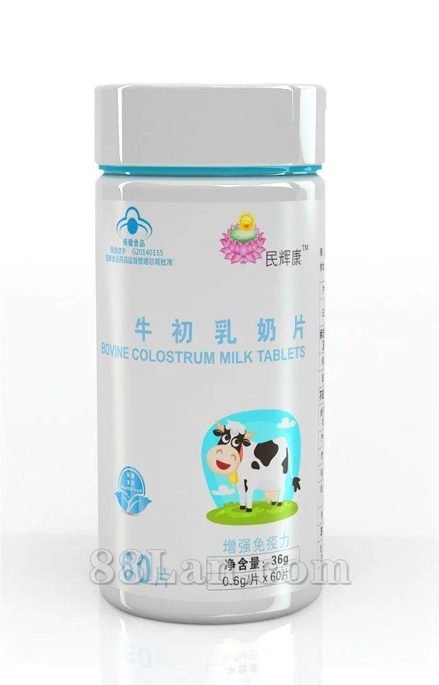 牛初乳奶片--民辉康系列