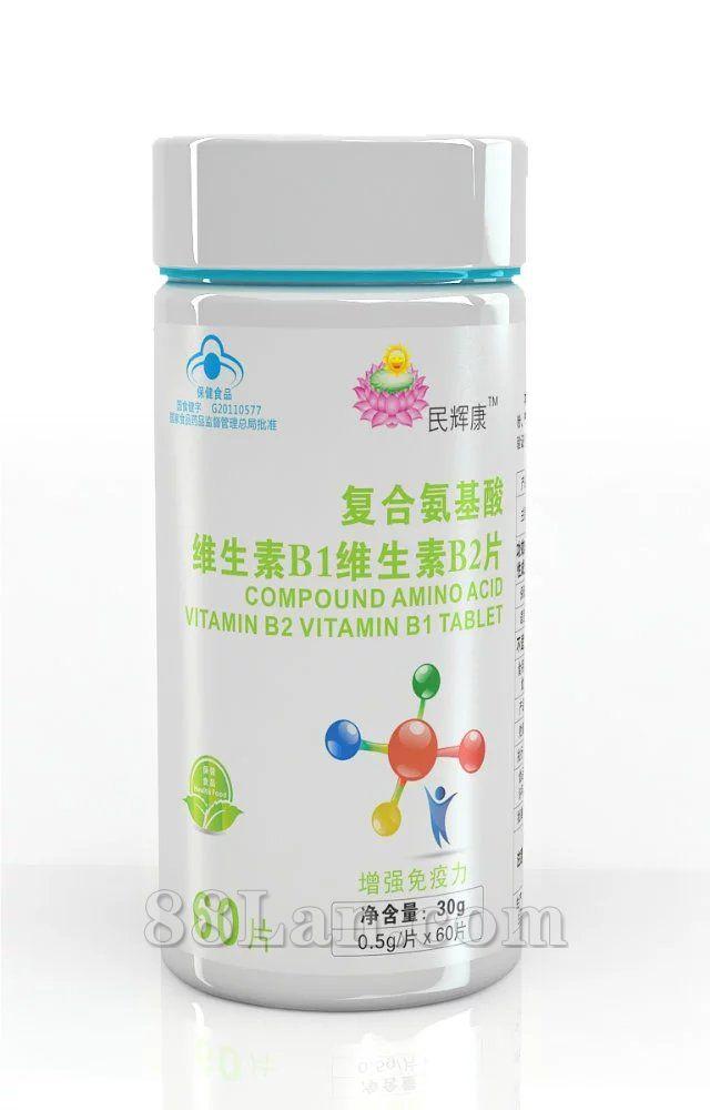 复合氨基酸维生素B1维生素B2片--民辉康系列