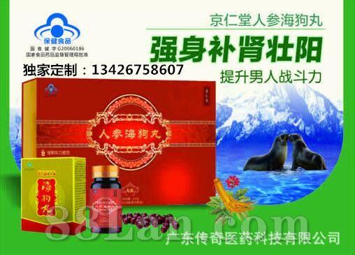 京仁堂牌人参海狗丸OEM贴牌生产代加工厂家,大量批发微商。