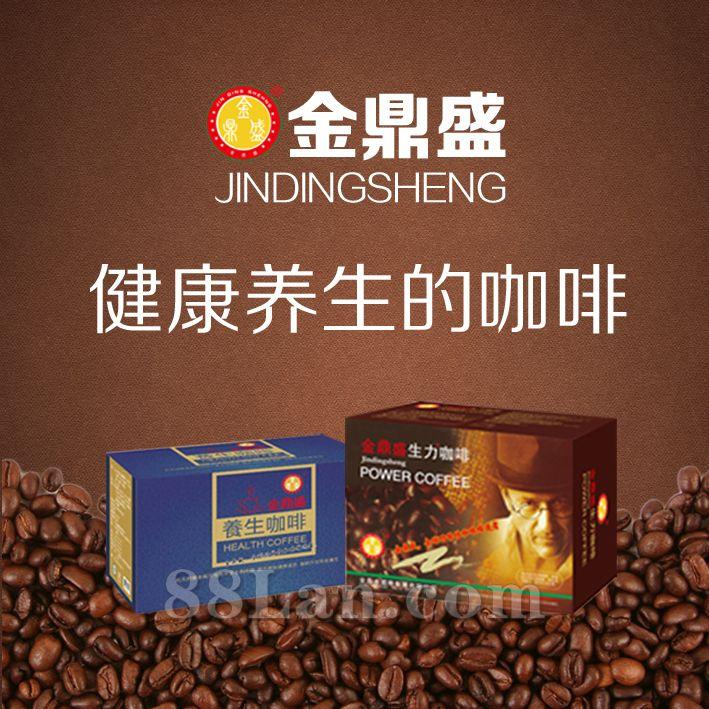 金鼎盛健康养生咖啡