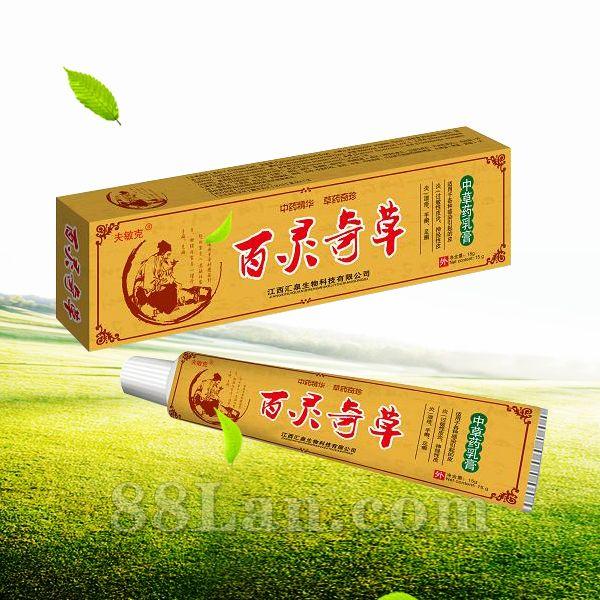 百灵奇草中草药乳膏―汇泉产品