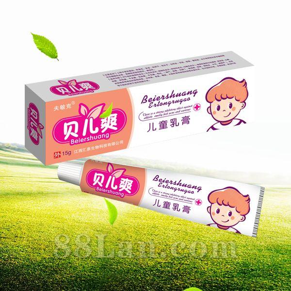 婴儿爽儿童乳膏―汇泉产品