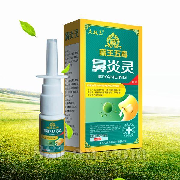 藏王五毒鼻炎灵喷剂―汇泉产品