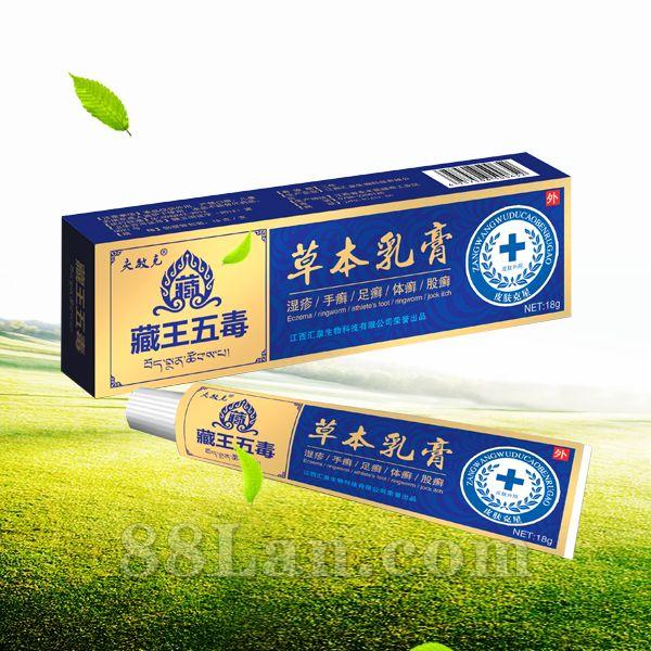 藏王五毒草本乳膏―汇泉产品