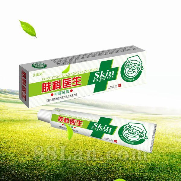 肤科医生中药乳膏―汇泉产品