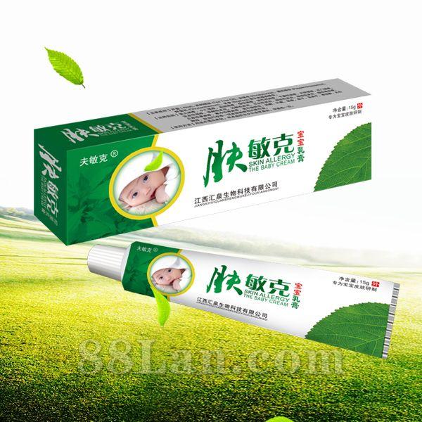 肤敏克宝宝乳膏―汇泉产品