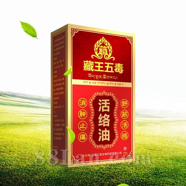 藏王五毒活络油―汇泉产品