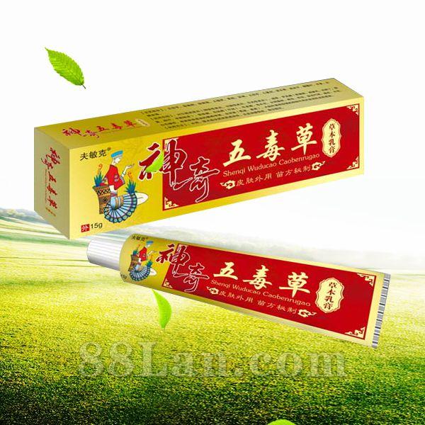 神奇五毒草草本乳膏―汇泉产品