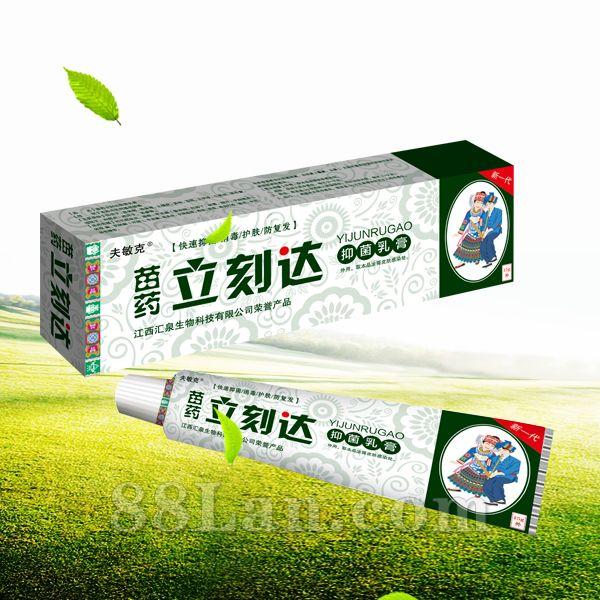 苗药立刻达抑菌乳膏―汇泉产品