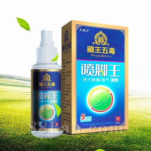 藏王五毒喷脚王―汇泉产品