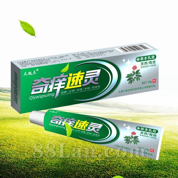 奇痒速灵草本乳膏―汇泉产品