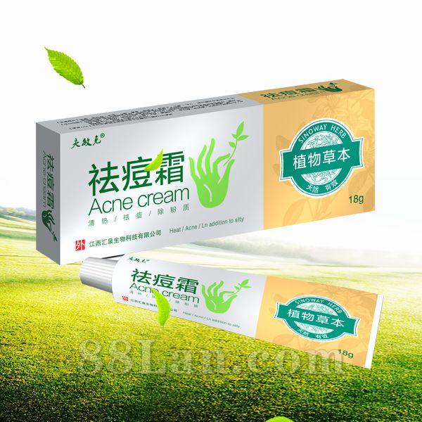 草本植物祛痘霜―汇泉产品