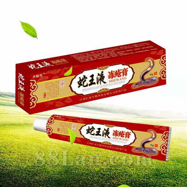 蛇王液冻疮膏―汇泉产品