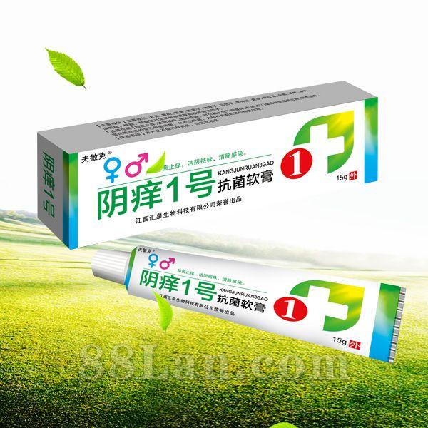 阴痒1号抗菌软膏―汇泉产品