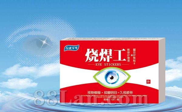 烧焊工眼部护理液