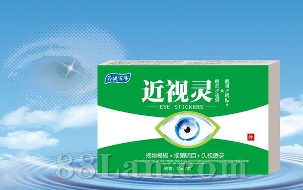 近视灵眼部护理液