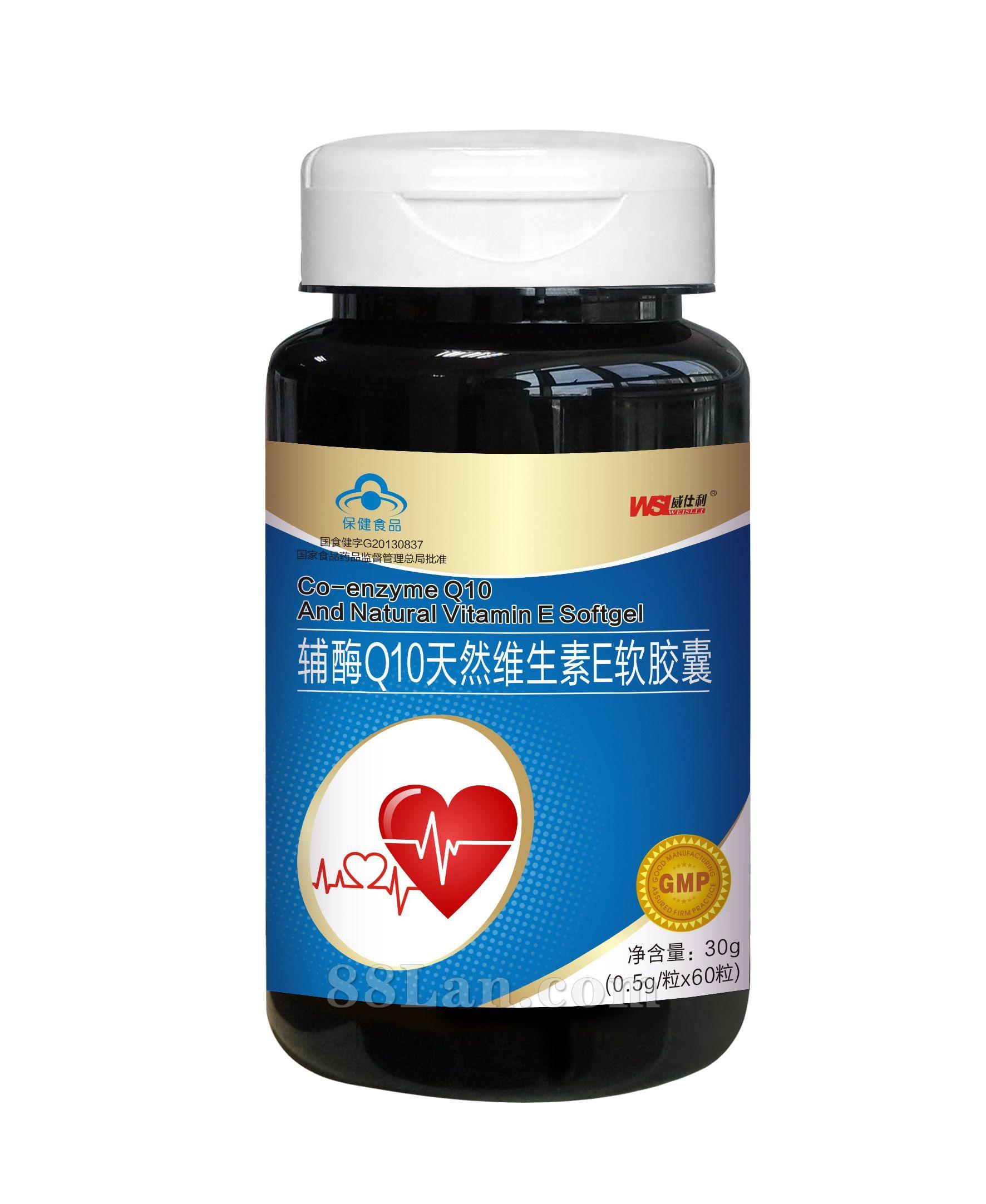 辅酶Q10天然维生素E软胶囊