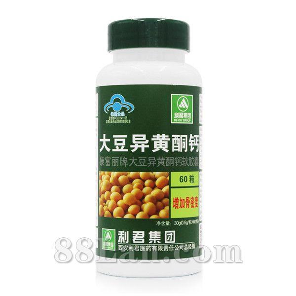 大豆异黄酮钙软胶囊